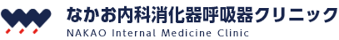 なかお内科消化器呼吸器クリニック(横山外科)