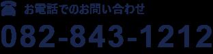 お電話でのお問い合わせ 082-843-1212